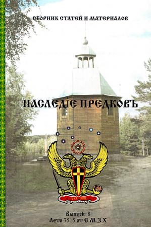 """Журнал """"Наследiе Предковъ"""". Выпуск 8."""