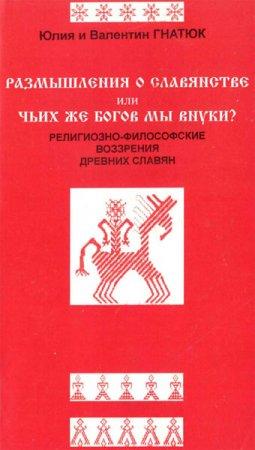 Размышления о славянстве, или Чьих же богов мы внуки?