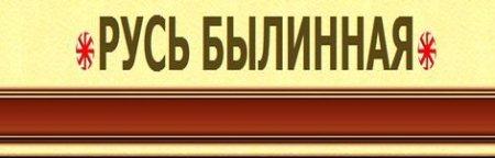 Русь времен Героев