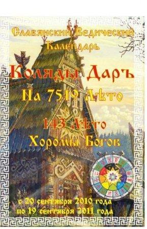 Славянский Ведический Календарь Коляды Дар на 7519 Лето (2010-2011 год)