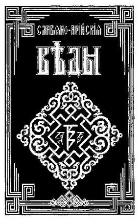 Славяно-Арийские Веды (Аудиокниги. Сборник)