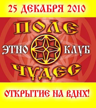 Открытие Славянского этно-клуба