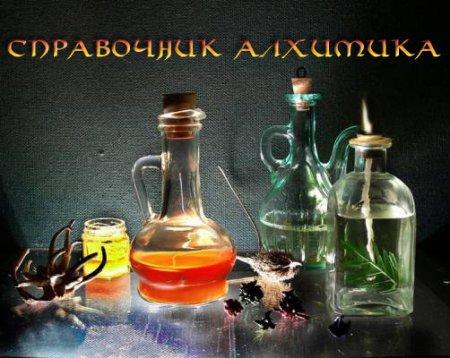 Вводный учебник по алхимии