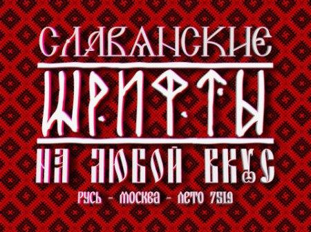 Славянские шрифты