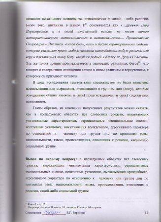 Экспертиза Славяно-Арийских Вед