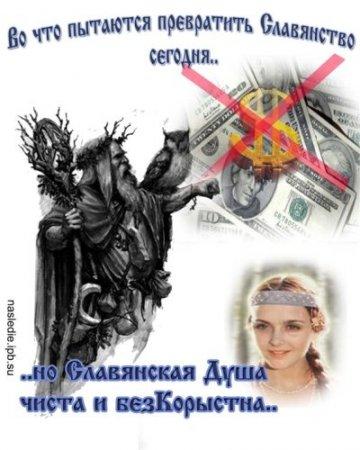 БезКорыстие, Славянская Душа, или во что пытаются превратить Славянство сегодня..