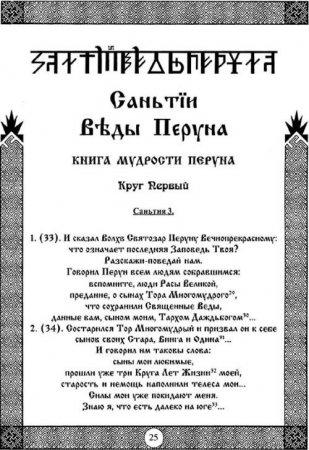 Славяно Арийские Веды в изложении Патер Дия отца Александра подборка из уро ...