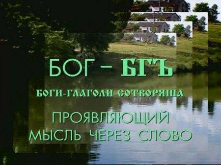 Образы слов на Руси: Совместное Веданье Бытия