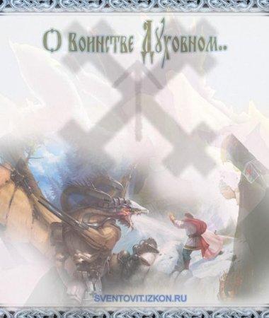 Битва без Битвы. Победа без сражения. О Воинстве духовном..