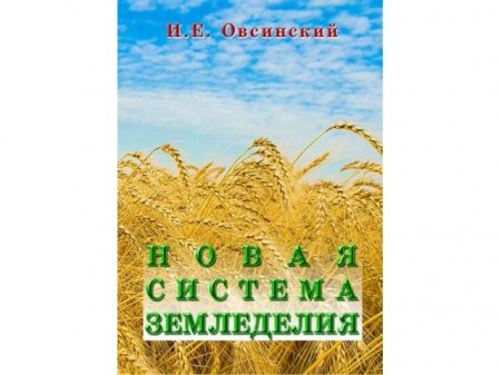 Новая система земледелия