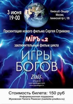 Презентация заключительной серии сериала Игры Богов Акт 8 МIРЬ ч.2 в Москве ...