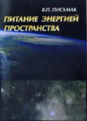 В данной книге излагается метод запуска в организме человека механизма питания энергией пространства