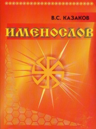 Впервые в России старейшина Калужской Славянской