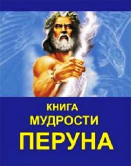 Книга, которая таит в себе откровение Перуна.