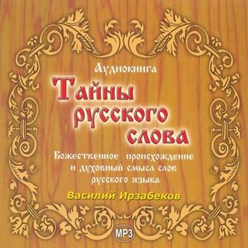 Тайны русского слова