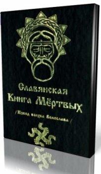 Лекция посвещена Славянской Книге Мёртвых.