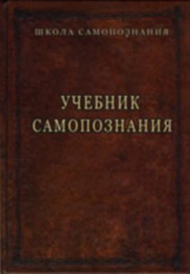 Простой и краткий учебник самопознания для применения в быту.
