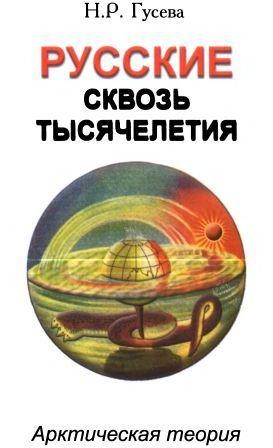 Русские сквозь тысячелетия. Арктическая теория.