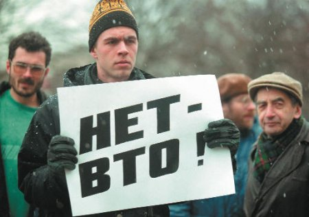 16 декабря 2011г. Россия вступила в ВТО: Перспективы и Прогнозы
