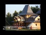 Виталий Сундаков. Мифы о славянах