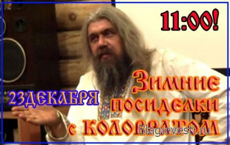 Славянское радио ВЕДЫ РА 23-12-2012 Зимние посиделки с Коловатом - готовь телегу зимой