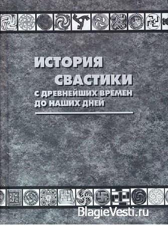 Томас Уилсон. История свастики.