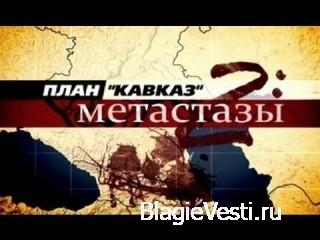 План «Кавказ» Метастазы
