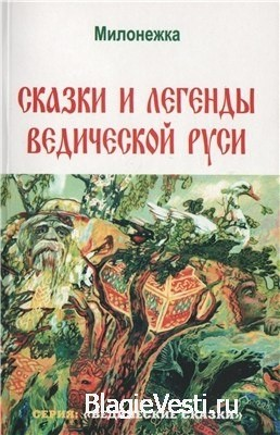 Милонежка. Сказки и легенды ведической Руси