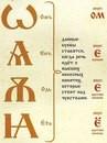 Древнерусская буквица.