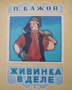 Сказы Бажова.