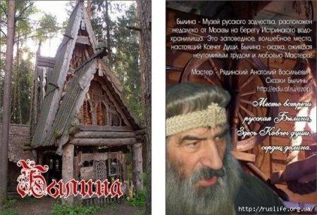 БЫЛИНА Рядинского. Здесь русский дух, здесь Русью пахнет!