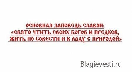 Основная заповедь славян