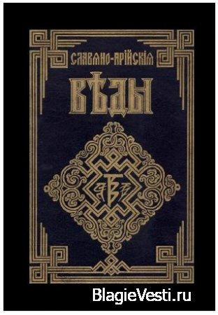 Славяно-арийские Веды (5 книг)