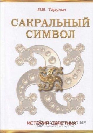 Сакральный символ. История свастики  Автор: А.В. Тарунин