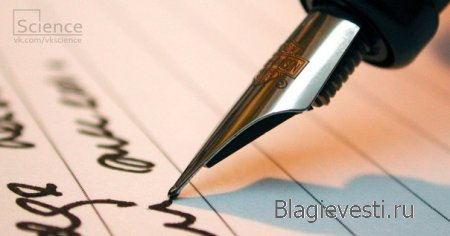 Пишите от руки - это полезно.