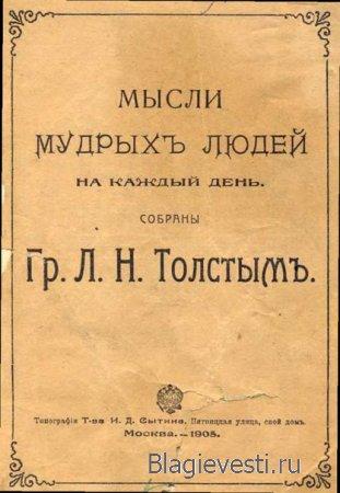 Левъ Толстой, мысли.