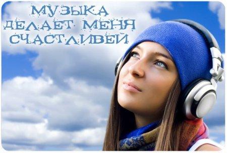 Музыка делает нас счастливее.