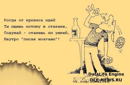 Пить или не пить, вот ведь вопрос...