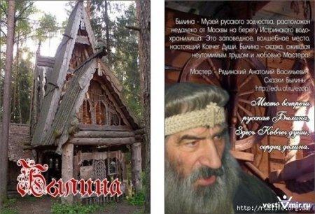 Здесь русский дух! Былина Анатолия Васильевича Рядинского.