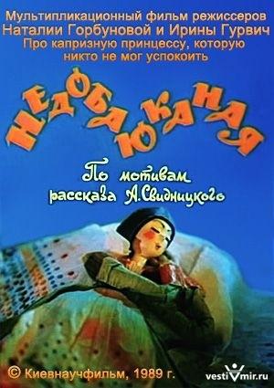 Мультфильм по рассказу Анатолия Свидницкого. Недобаюканая.