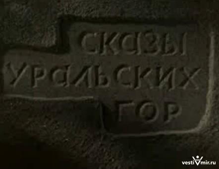 Смотрите фильм. Сказы Уральских гор.