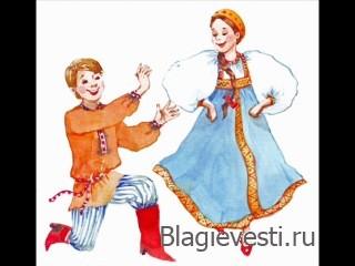 Русские пляски.
