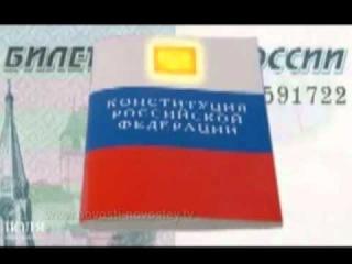 Центральный банк России. Вся правда (04:31)