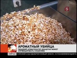 ХРУСТЯЩИЙ АРОМАТНЫЙ УБИЙЦА - ПОПКОРН!!