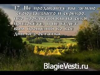 ИНГЛИИЗМ - Заповеди БоговЗаповеди, что оставили