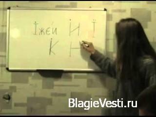 Изучаем ДревнеСловенскую Буквицу.