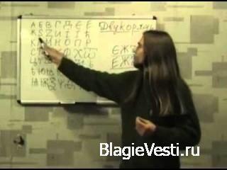 Древлесловенская буквица. Урок