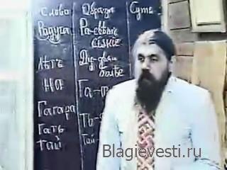 Изучаем углубленно ДревнеСловенскую Буквицу.