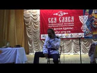 Видео: Сундаков Виталий выступает на Сва-Славе (02:02:03)