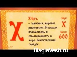 Видео: Славянские буквы (05:40)